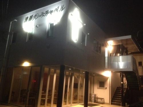 Kiyose Grace Center at Night